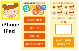 あいうべ体操アプリ配信中!